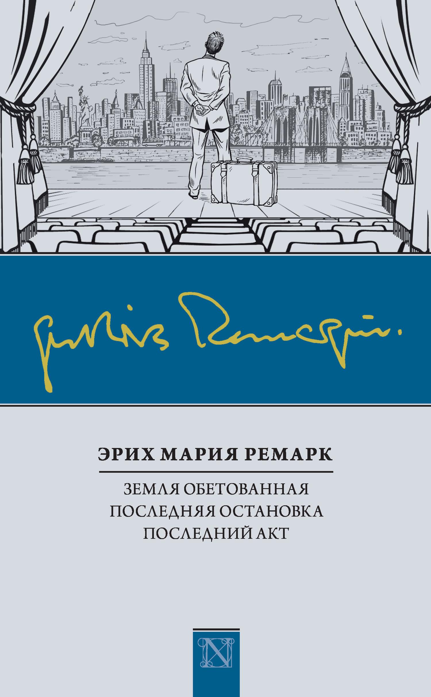 Эрих Мария Ремарк - Земля обетованная. Последняя остановка. Последний акт (сборник)