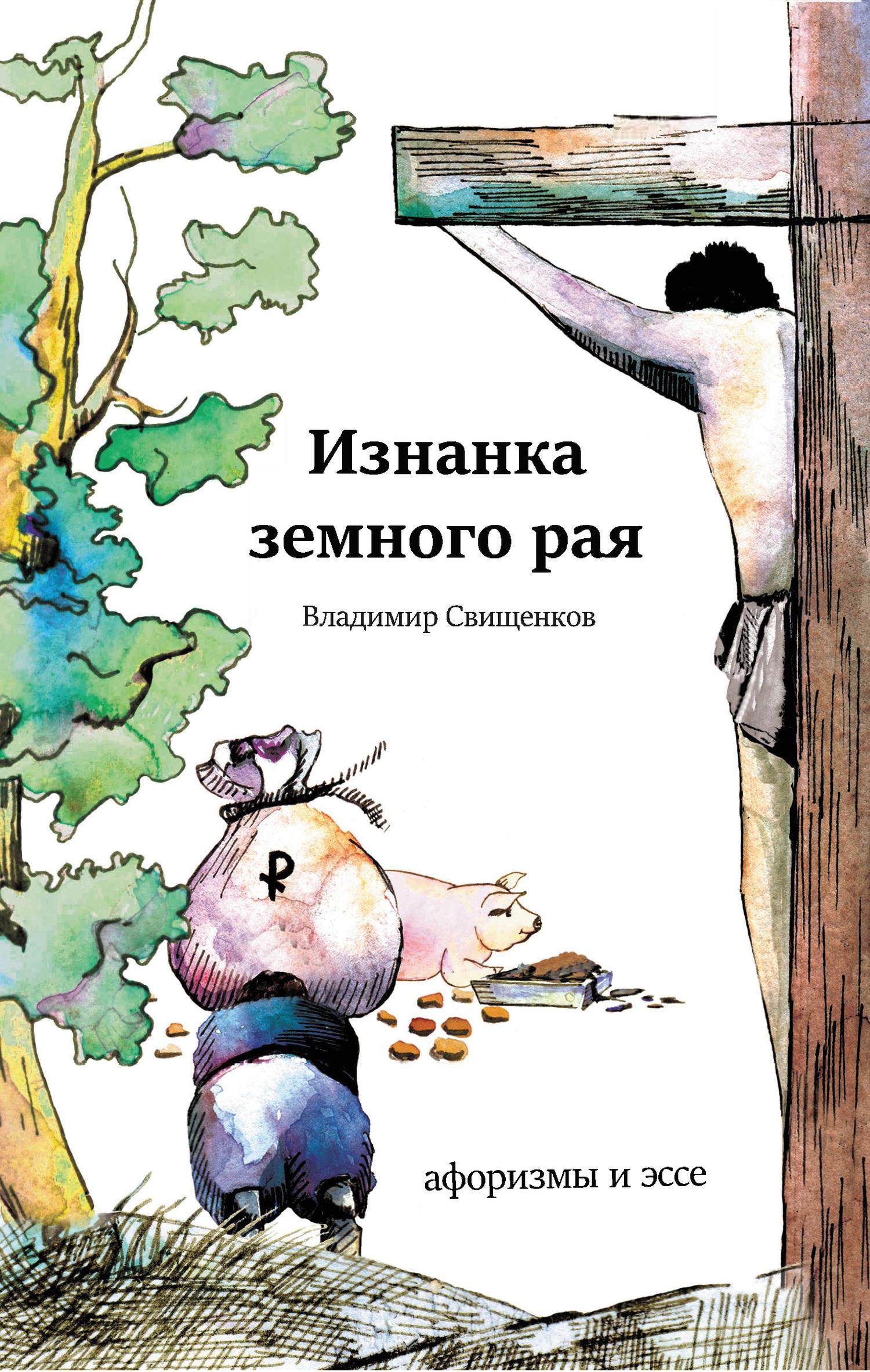 Владимир Свищенков - Изнанка земного рая (сборник)
