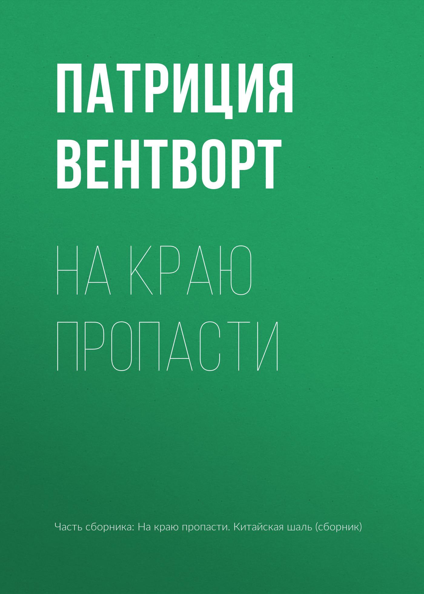 Патриция Вентворт - На краю пропасти