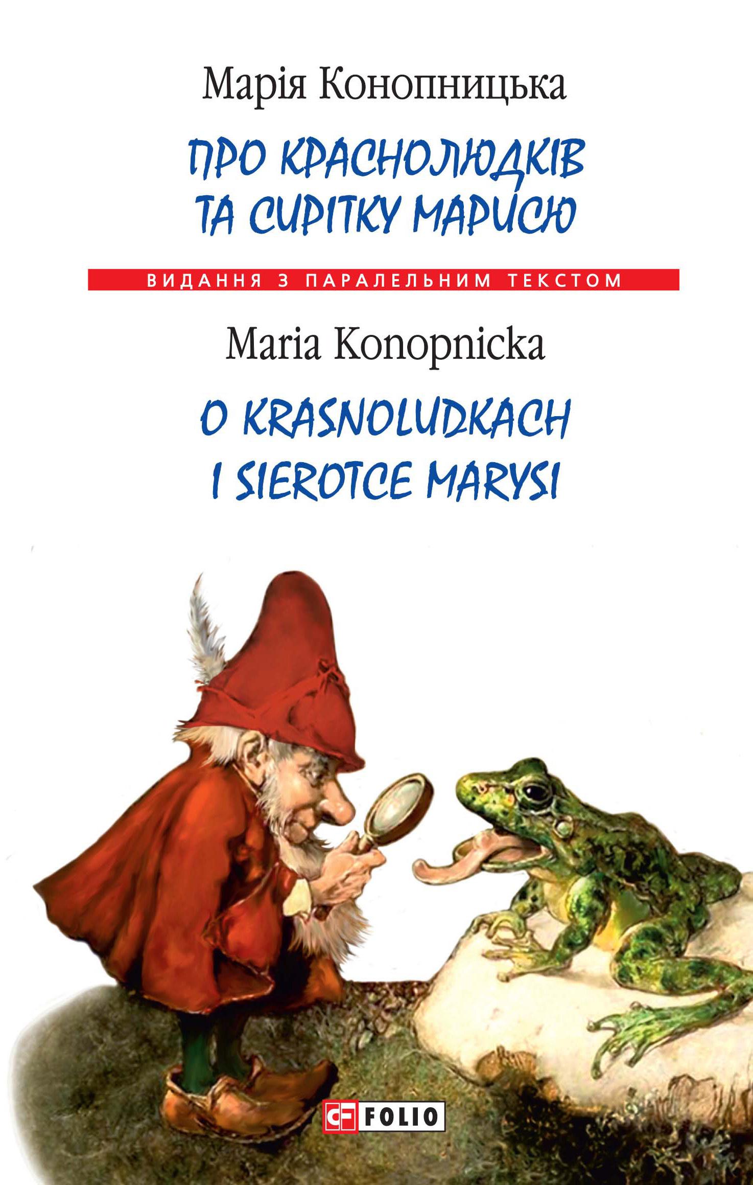 Про краснолюдків та сирітку Марисю = O krasnoludkach i sierotce Marysi