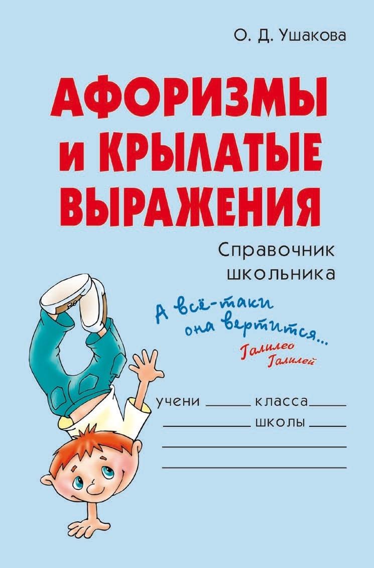 Ольга Ушакова - Афоризмы и крылатые выражения