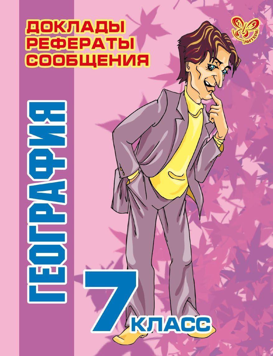 Ирина Синова - География. 7класс
