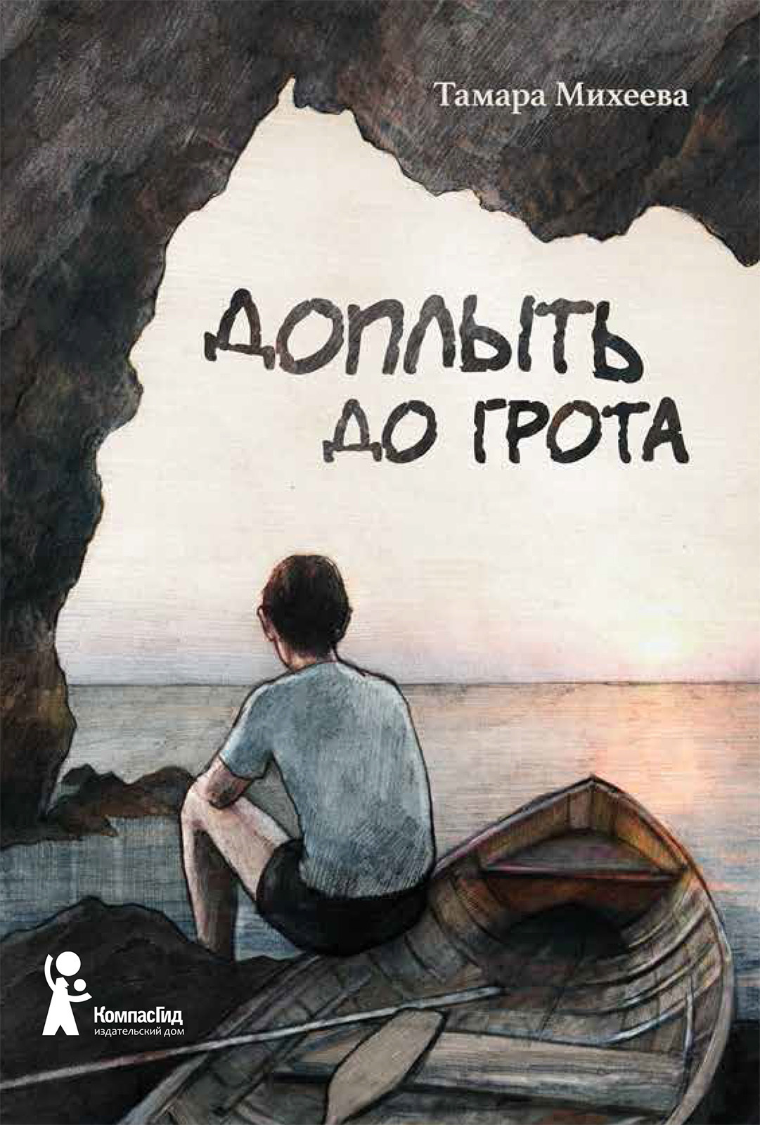 Тамара Михеева - Доплыть до грота (сборник)
