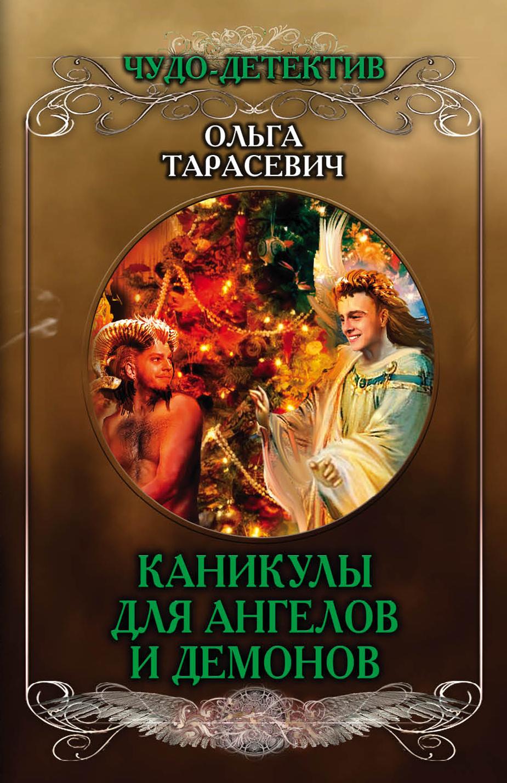 Ольга Тарасевич - Каникулы для ангелов и демонов