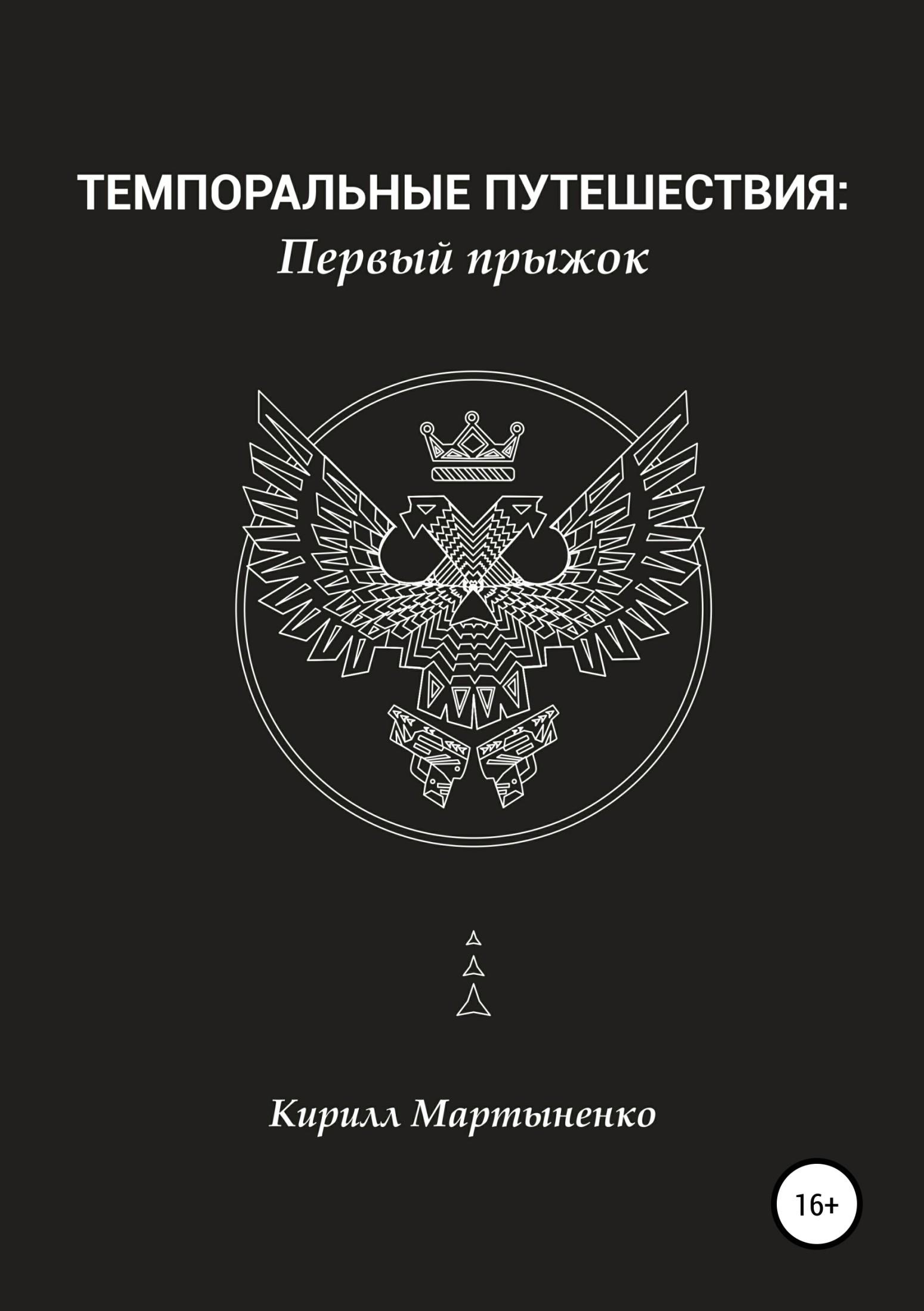 Кирилл Мартыненко - Темпоральные путешествия: Первый прыжок