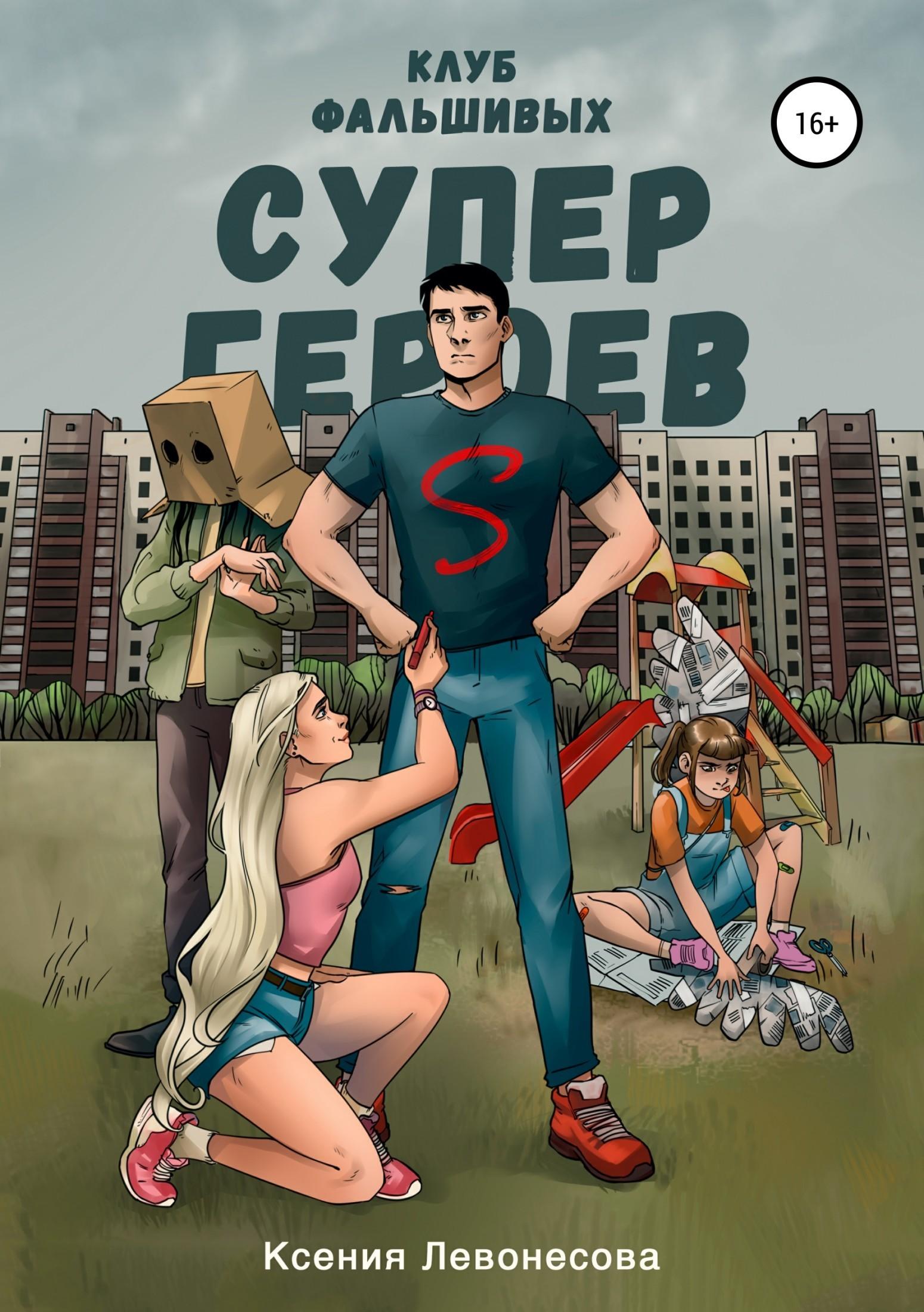 Ксения Левонесова - Клуб фальшивых супергероев