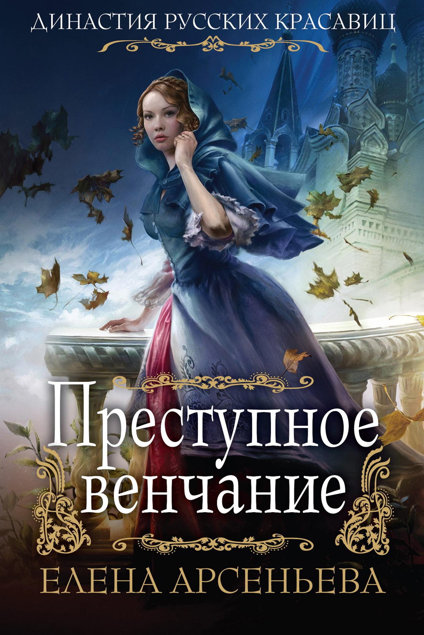 Елена Арсеньева - Преступное венчание