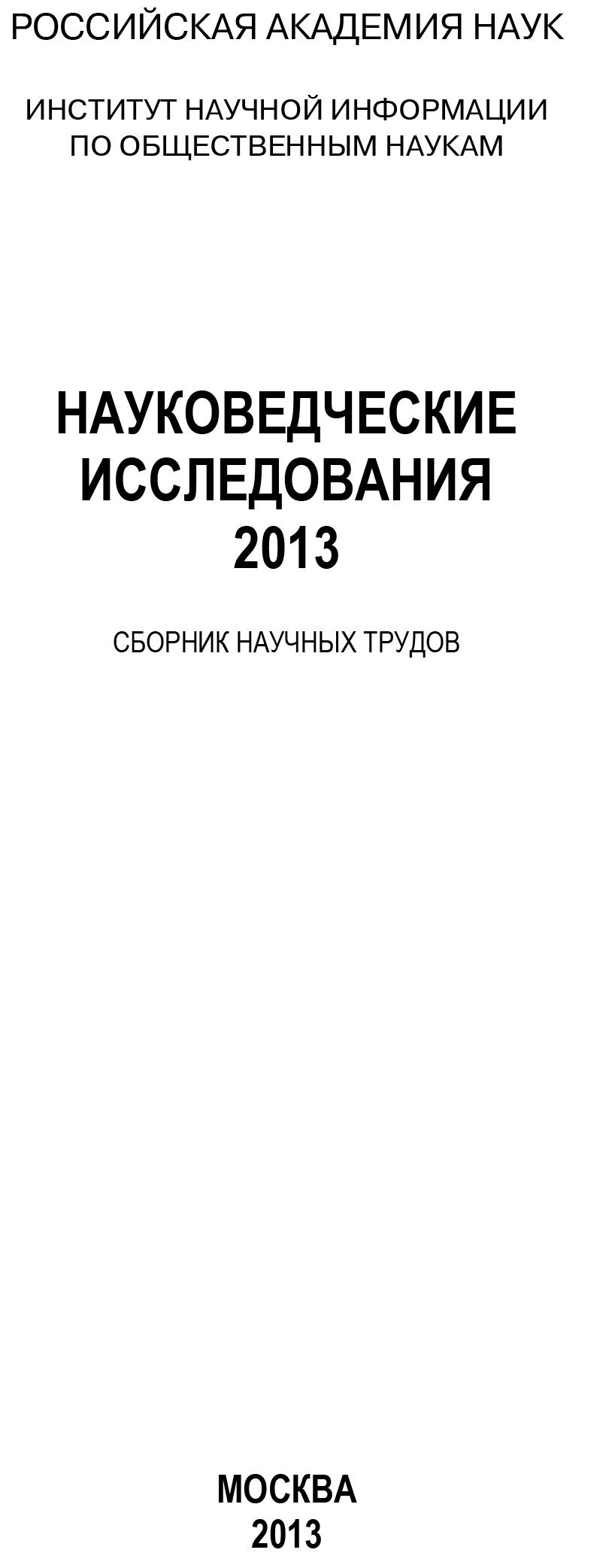 Науковедческие исследования. 2013