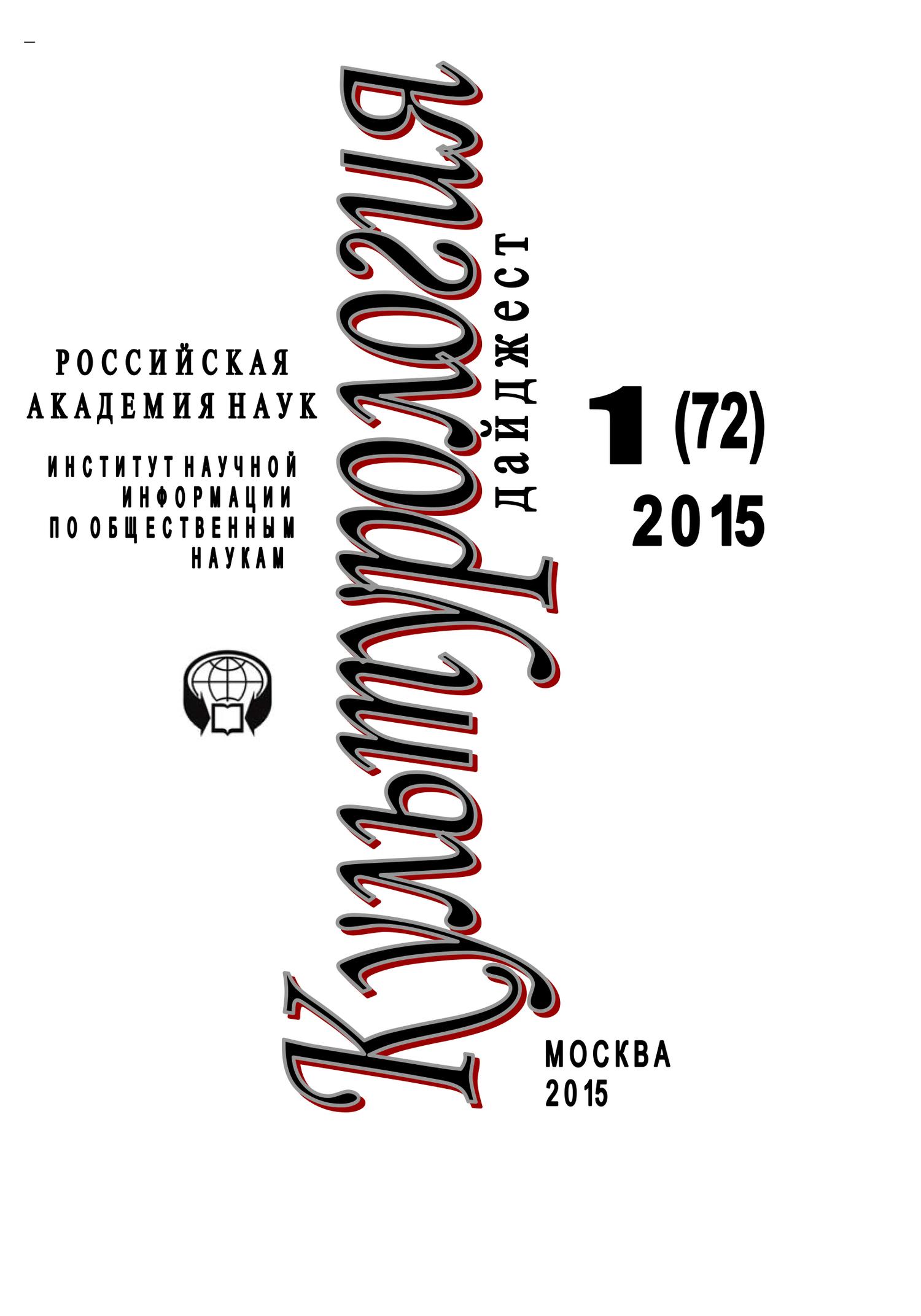 Ирина Галинская - Культурология. Дайджест №1 / 2015