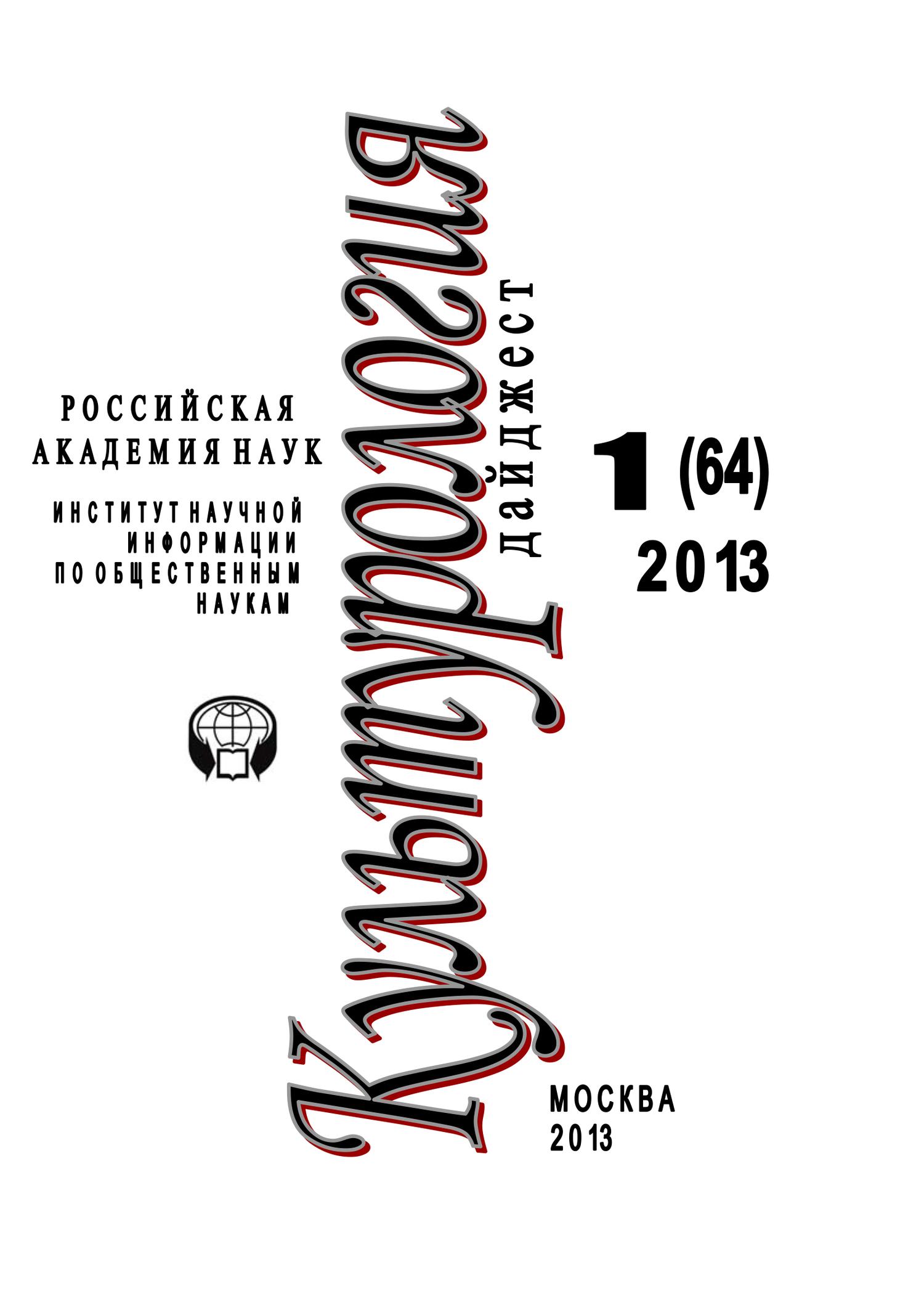 Ирина Галинская - Культурология. Дайджест №1 / 2013