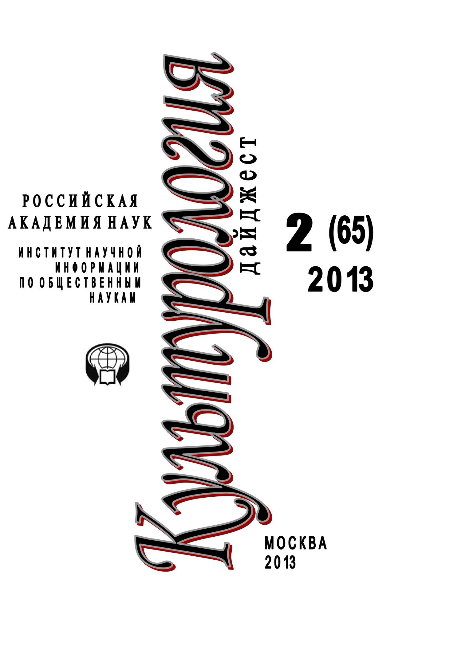 Ирина Галинская - Культурология. Дайджест №2 / 2013