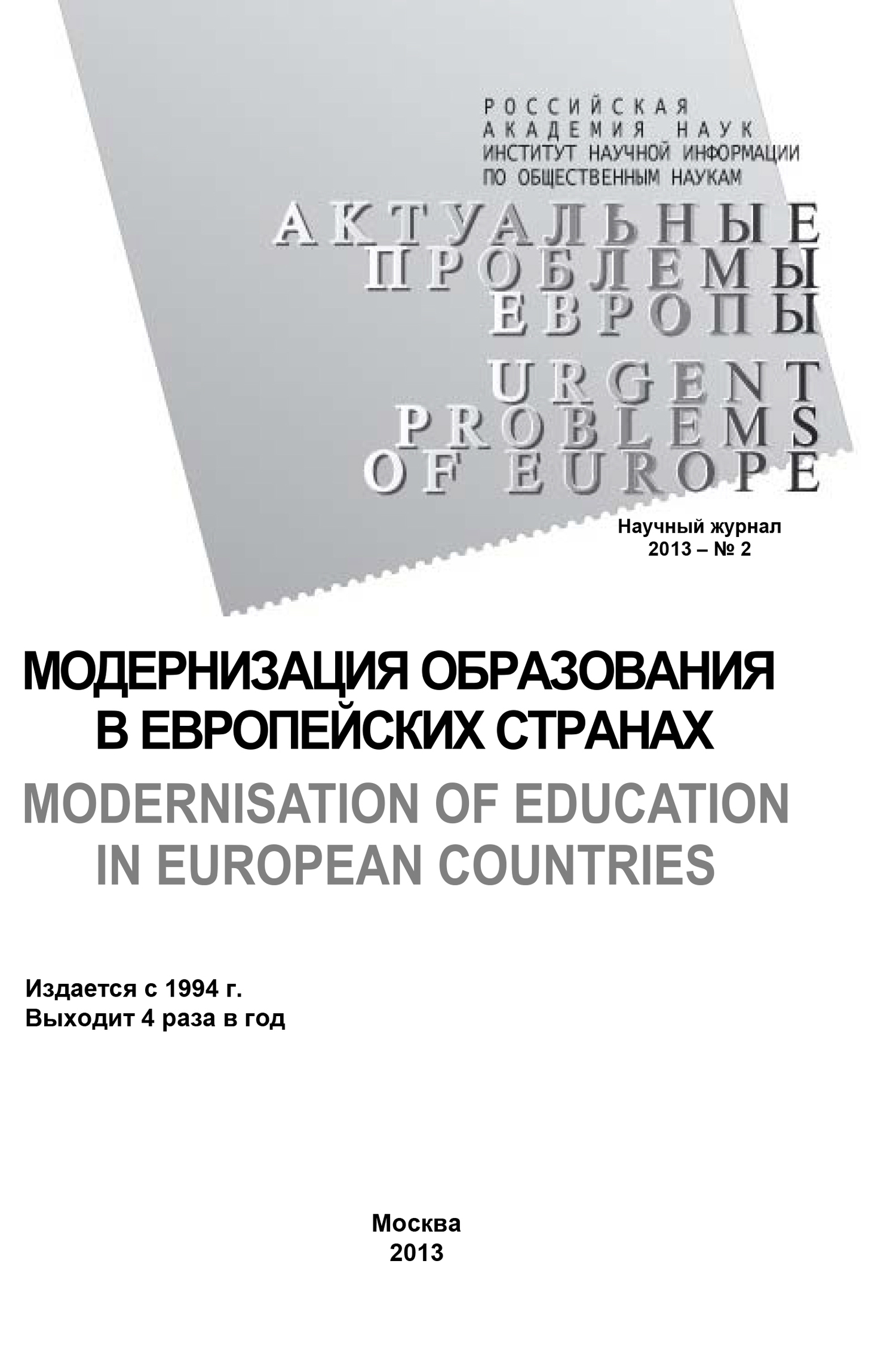 Актуальные проблемы Европы №2 / 2013