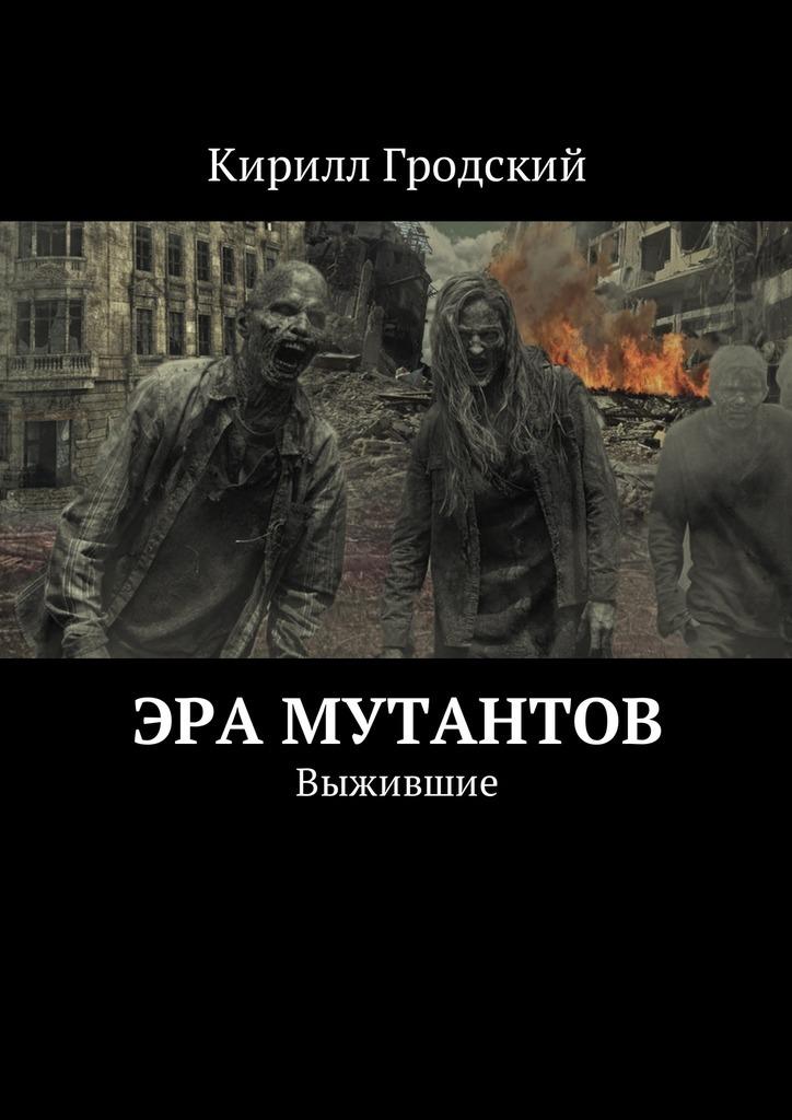 Кирилл Гродский - Эра мутантов. Выжившие