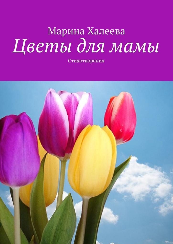 Цветы длямамы. Стихотворения