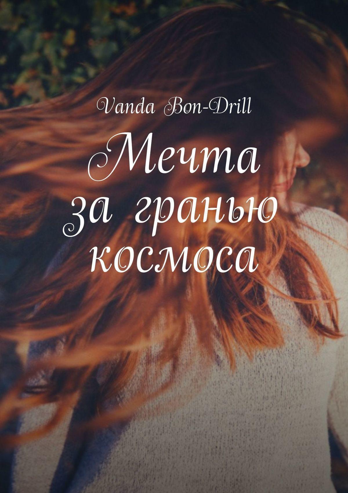 Vanda Bon-Drill - Мечта загранью космоса