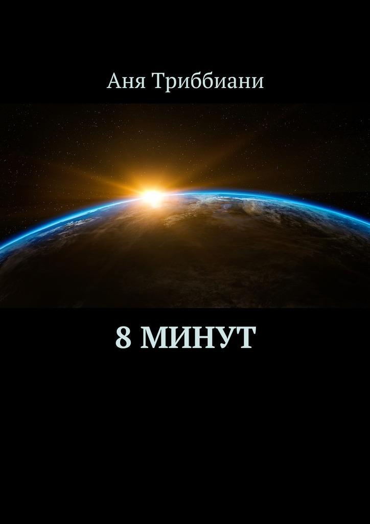 Аня Триббиани - 8минут