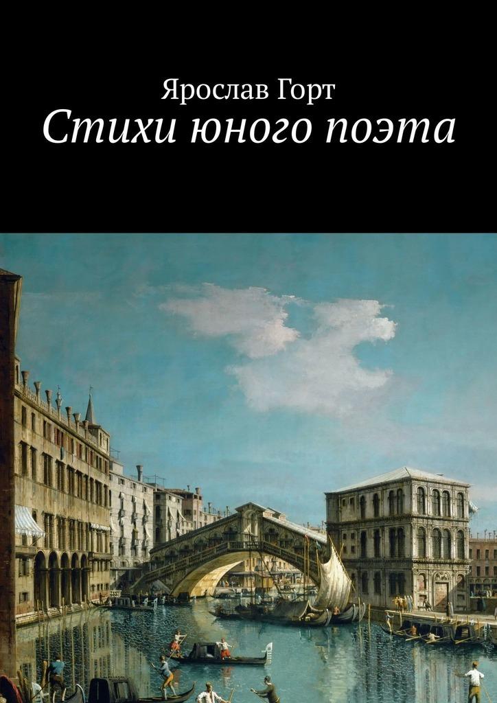 Ярослав Горт - Стихи юного поэта