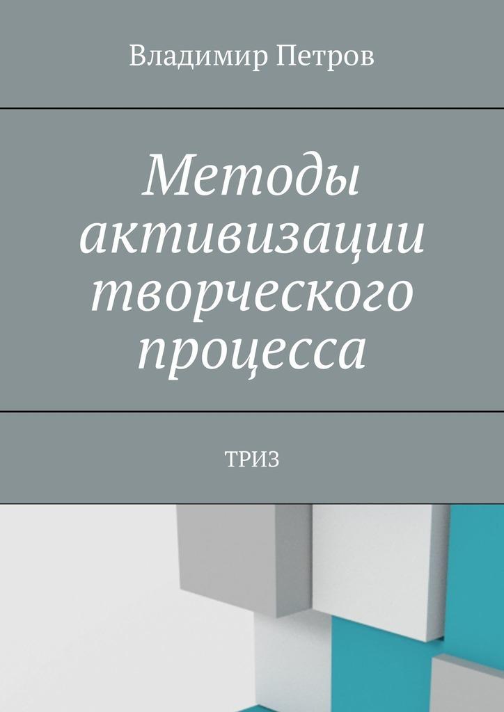 Владимир Петров - Методы активизации творческого процесса. ТРИЗ