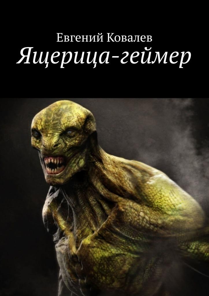 Евгений Ковалев - Ящерица-геймер