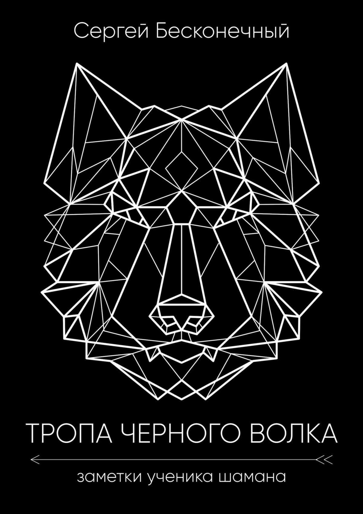 Сергей Бесконечный - Тропа чёрного волка: Заметки ученика шамана