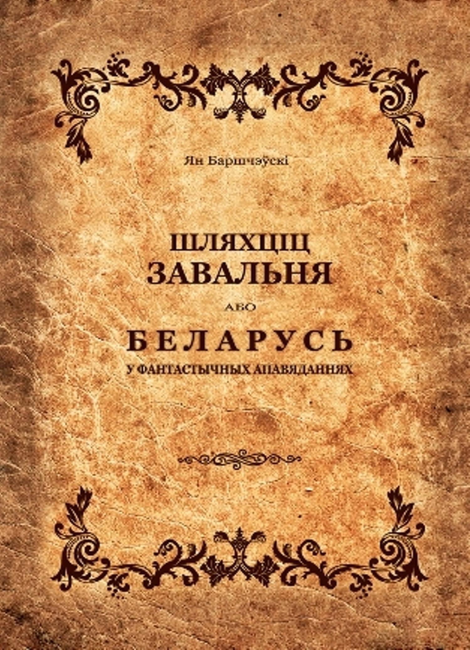 Шляхціц Завальня, або Беларусь у фантастычных апавяданнях (зборнік)