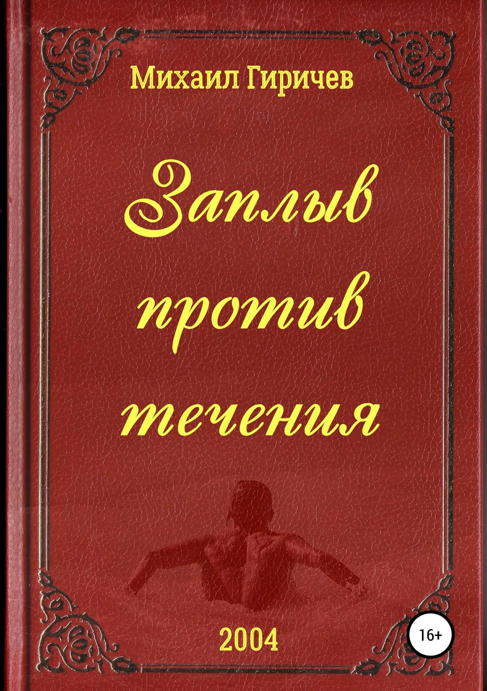 Михаил Гиричев - Заплыв против течения