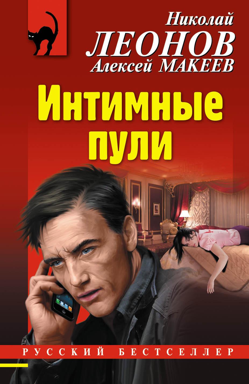 Николай Леонов, Алексей Макеев - Интимные пули