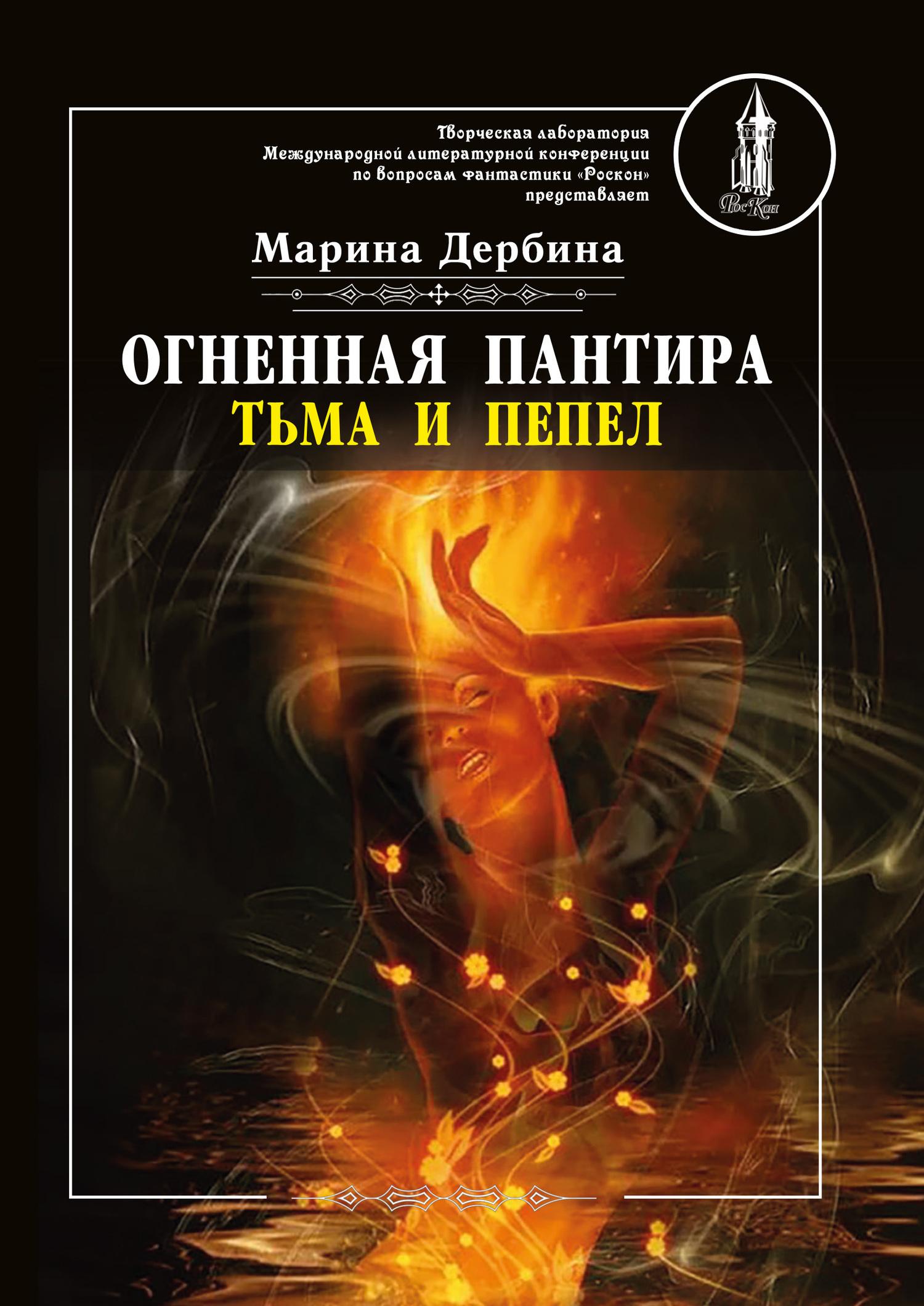 Марина Дербина - Огненная пантира. Тьма и пепел