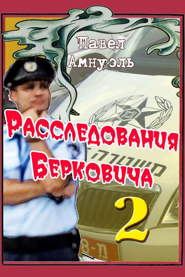 Павел Амнуэль - Расследования Берковича 2 (сборник)