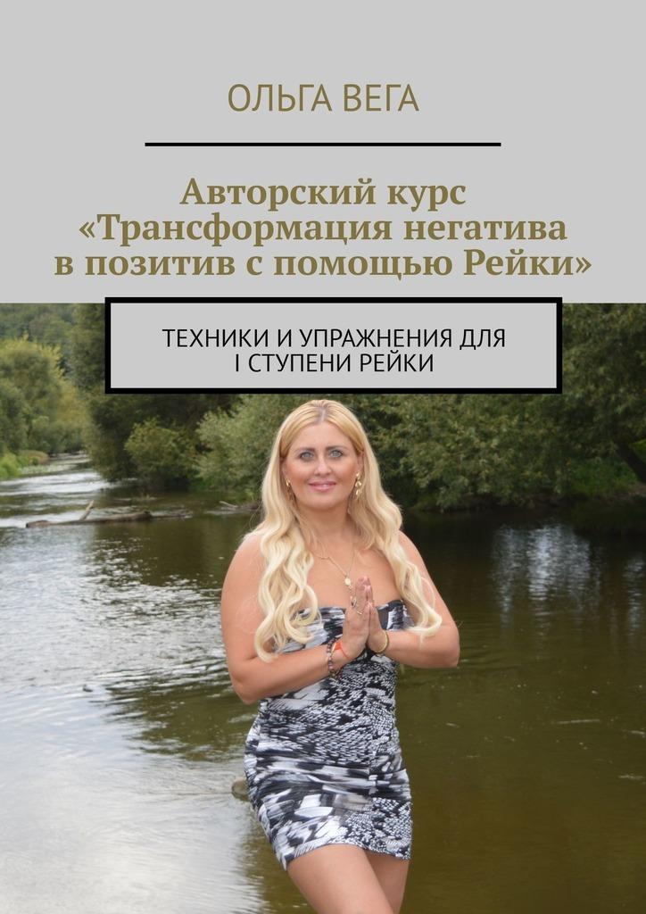 Авторскийкурс «Трансформация негатива впозитив спомощью Рейки». Техники иупражнения для Iступени Рейки