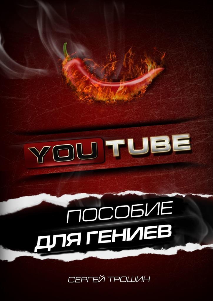 Сергей Трошин - YouTube. Пособие длягениев