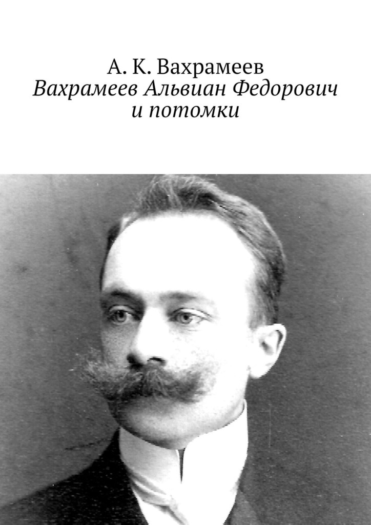 А. К. Вахрамеев - Вахрамеев Альвиан Федорович и потомки