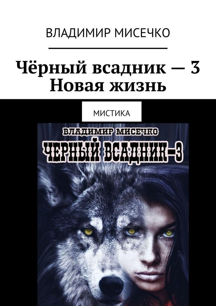 Владимир Мисечко - Чёрный всадник– 3. Новая жизнь. Мистика