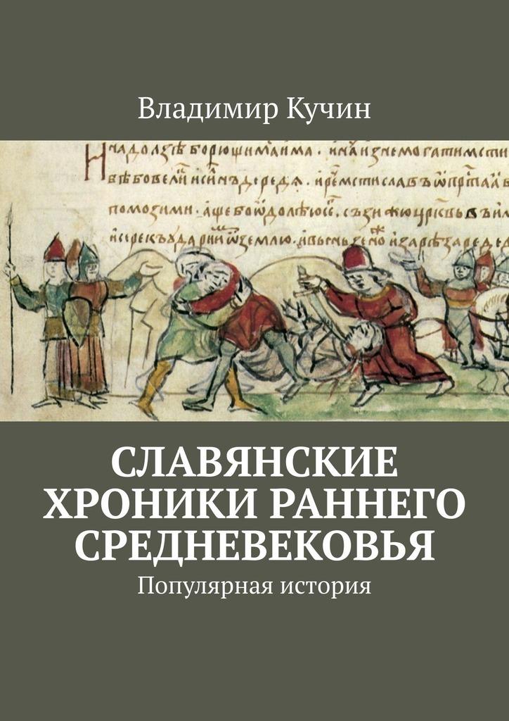 Владимир Кучин - Славянские хроники раннего Средневековья. Популярная история