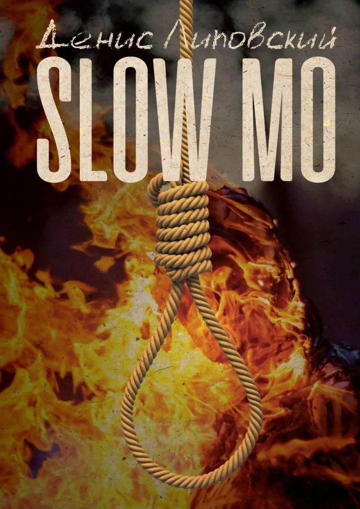 Денис Липовский - Slow Mo