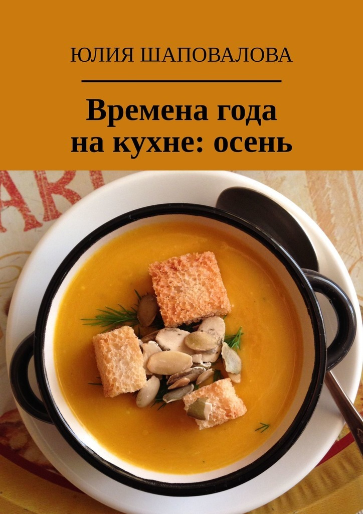 Юлия Шаповалова - Времена года накухне: осень