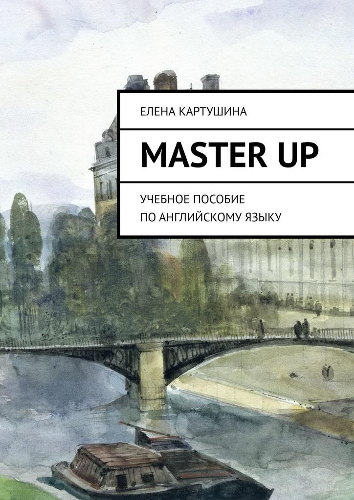 Елена Картушина - Master Up. Учебное пособие поанглийскому языку