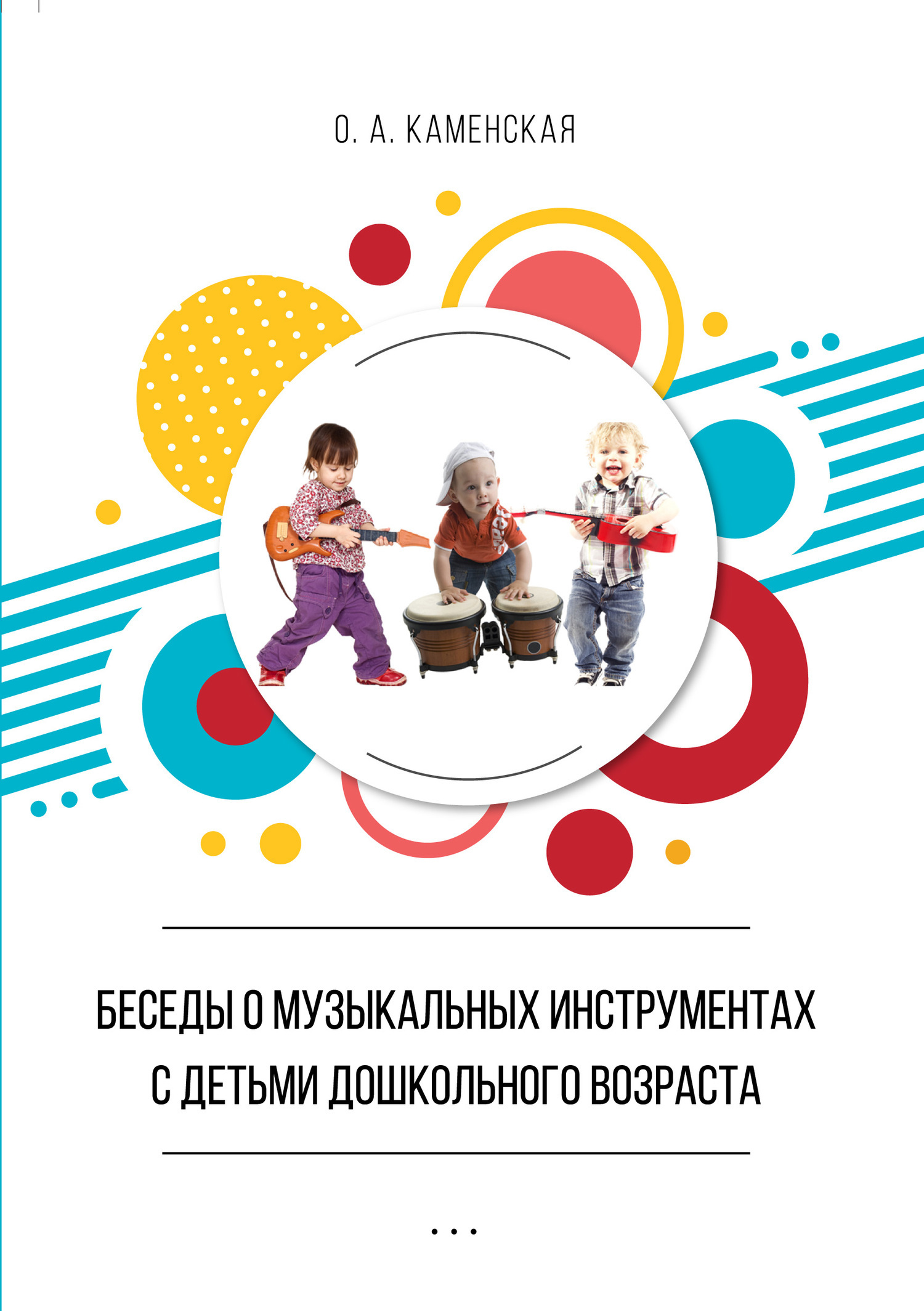Оксана Каменская - Беседы о музыкальных инструментах с детьми дошкольного возраста. Из опыта работы