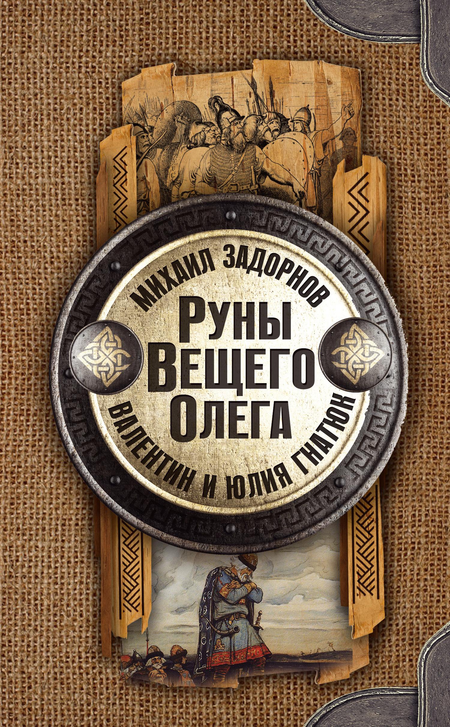 Михаил Задорнов, Юлия Гнатюк - Руны Вещего Олега