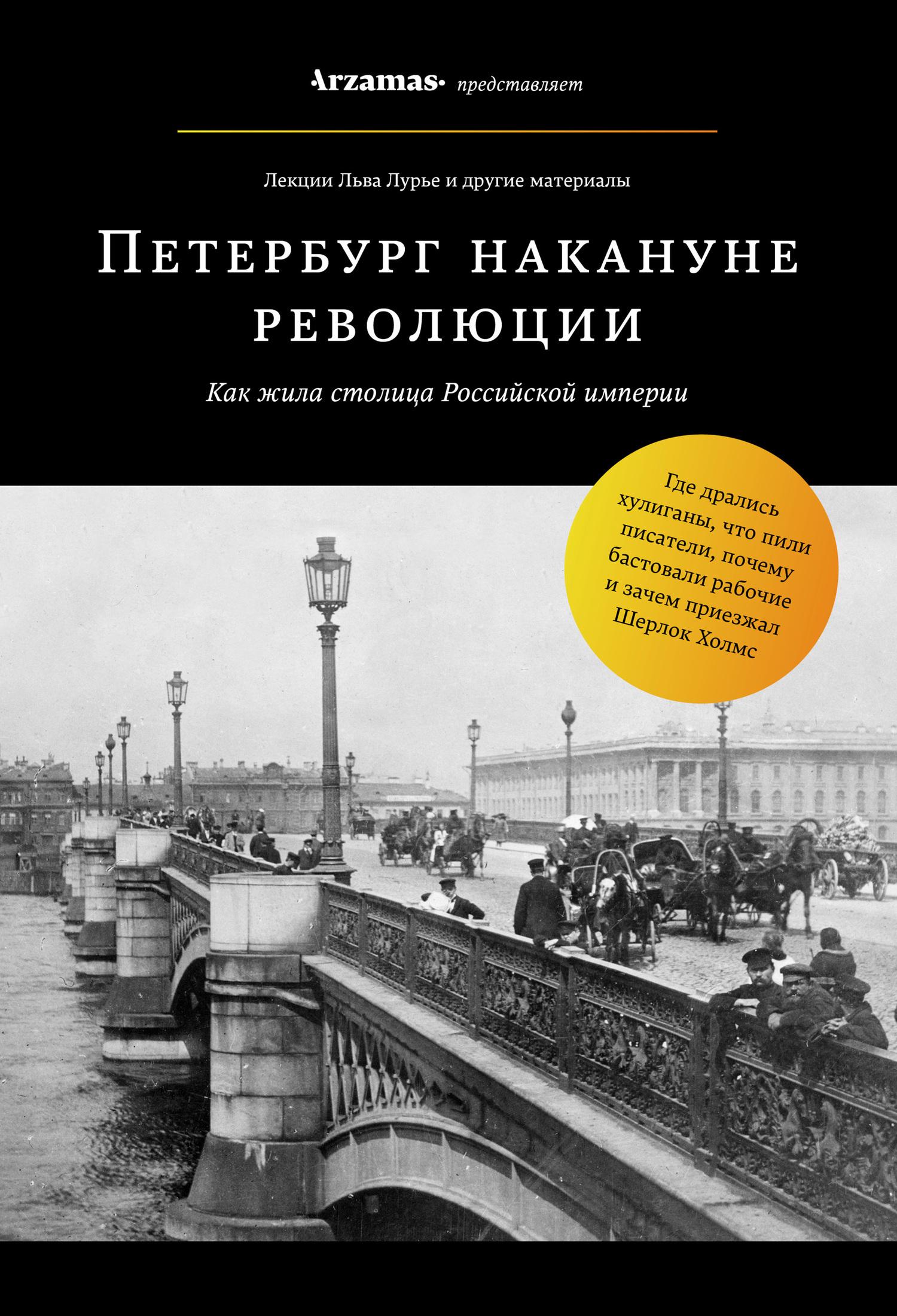 Лев Лурье - Петербург накануне революции