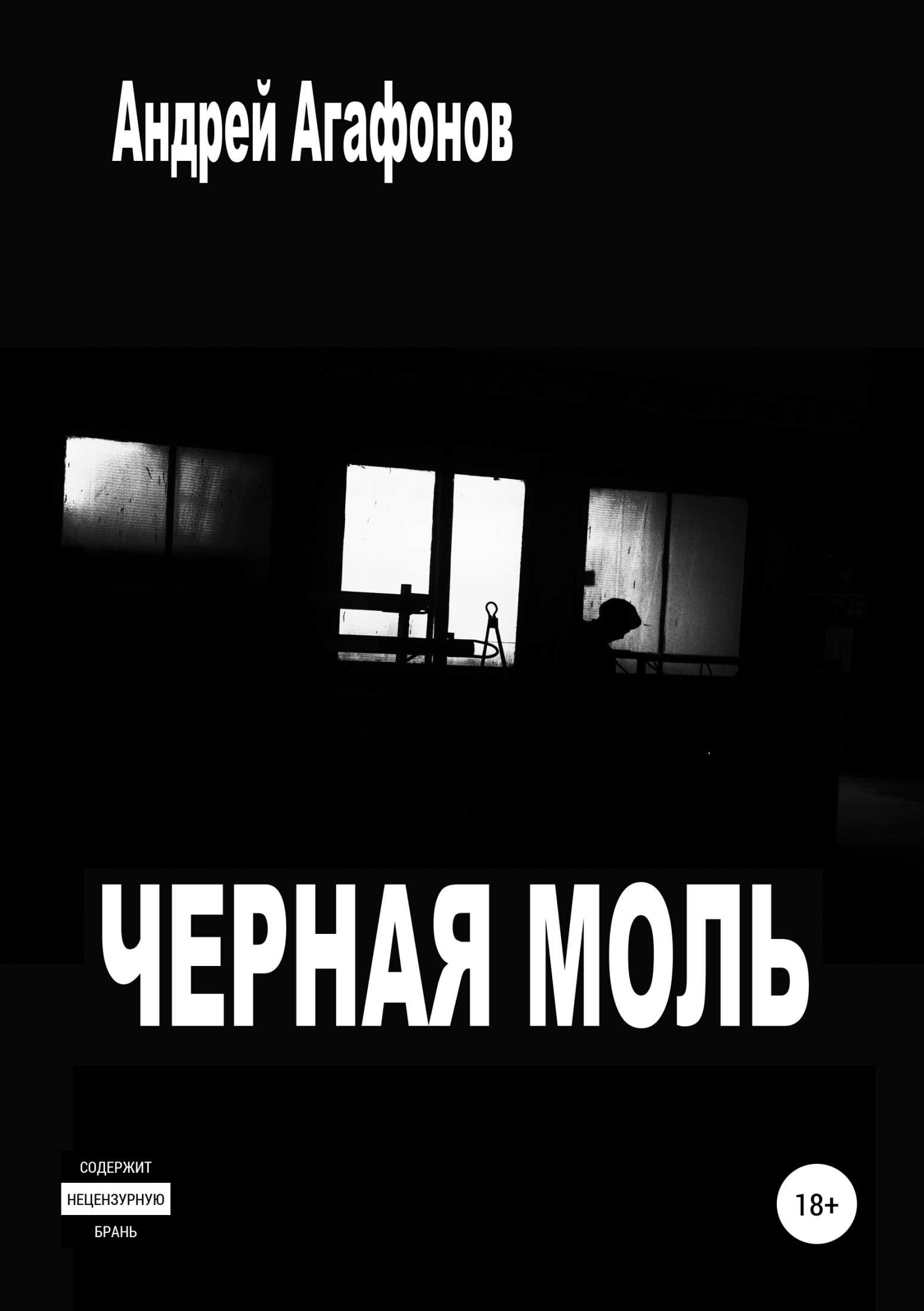 Андрей Агафонов - Черная моль