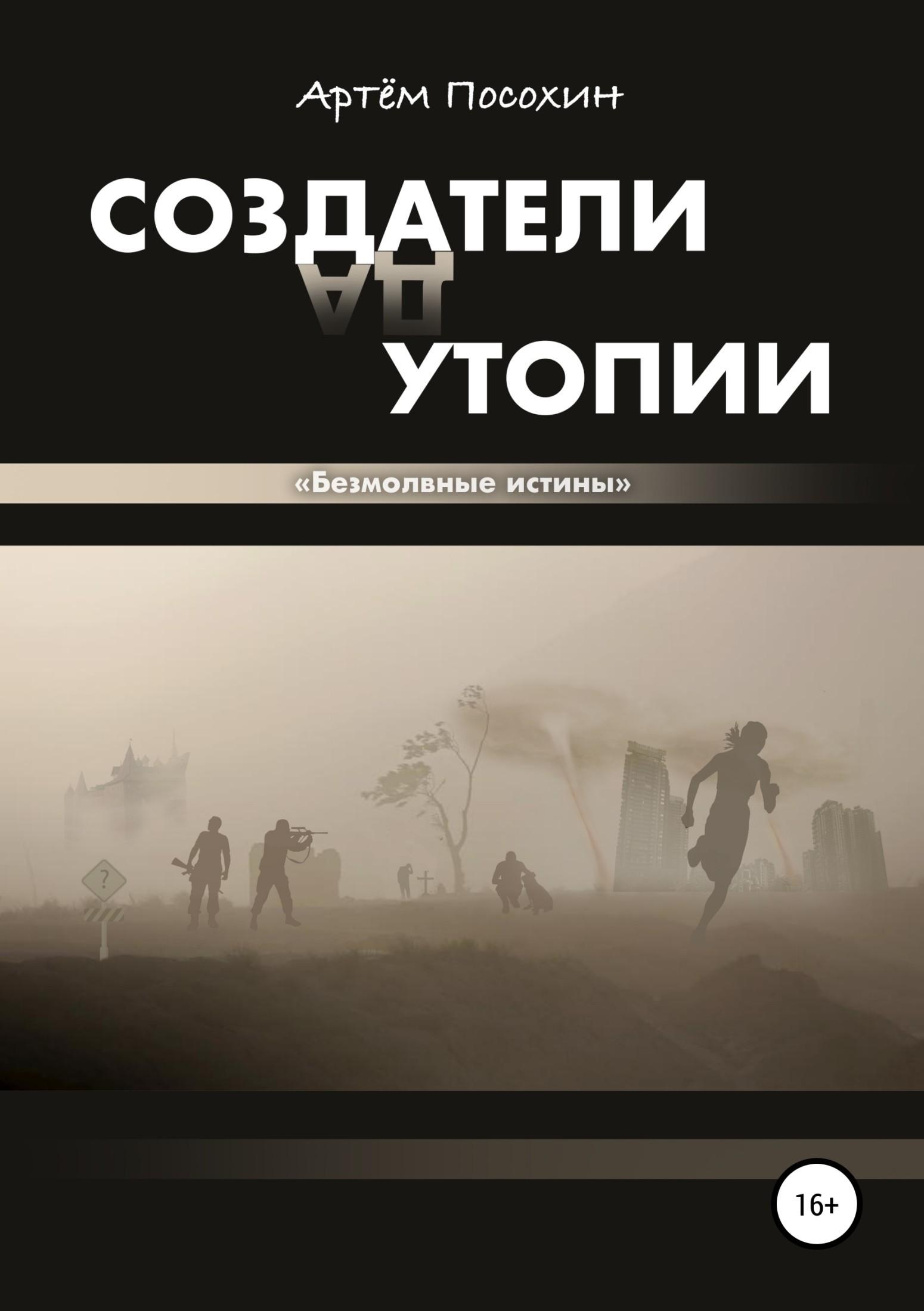 Артём Посохин - Создатели утопии. Безмолвные истины