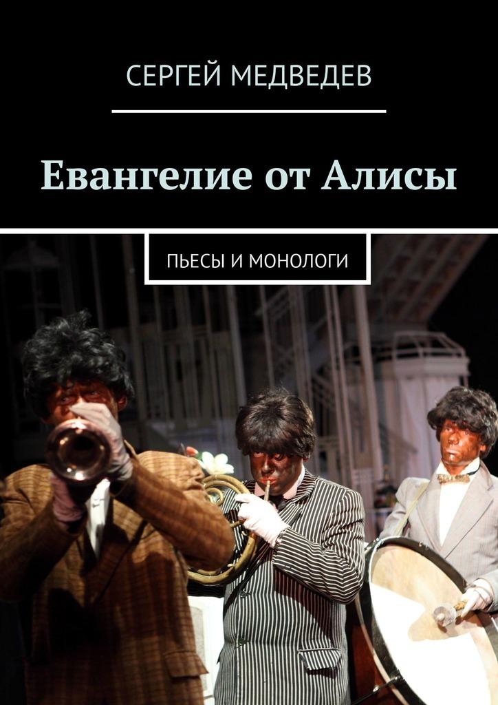 Сергей Медведев - Евангелие отАлисы. Пьесы имонологи