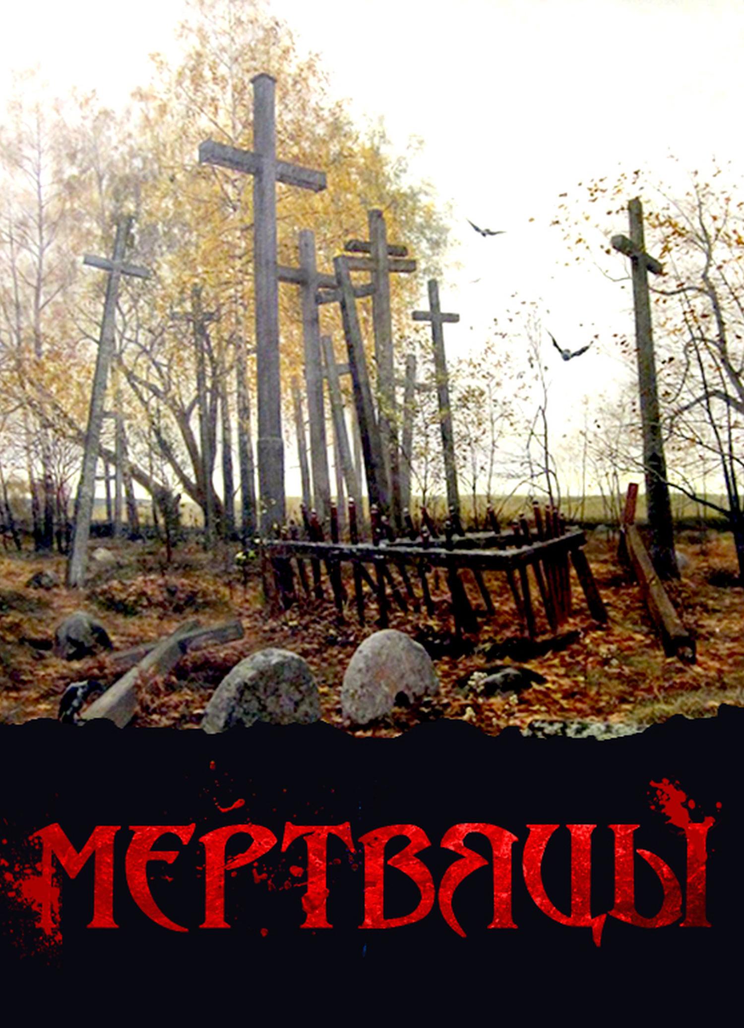 Мертвяцы. Страшныя казкі з «Беларускага зборніка» Еўдакіма Раманава