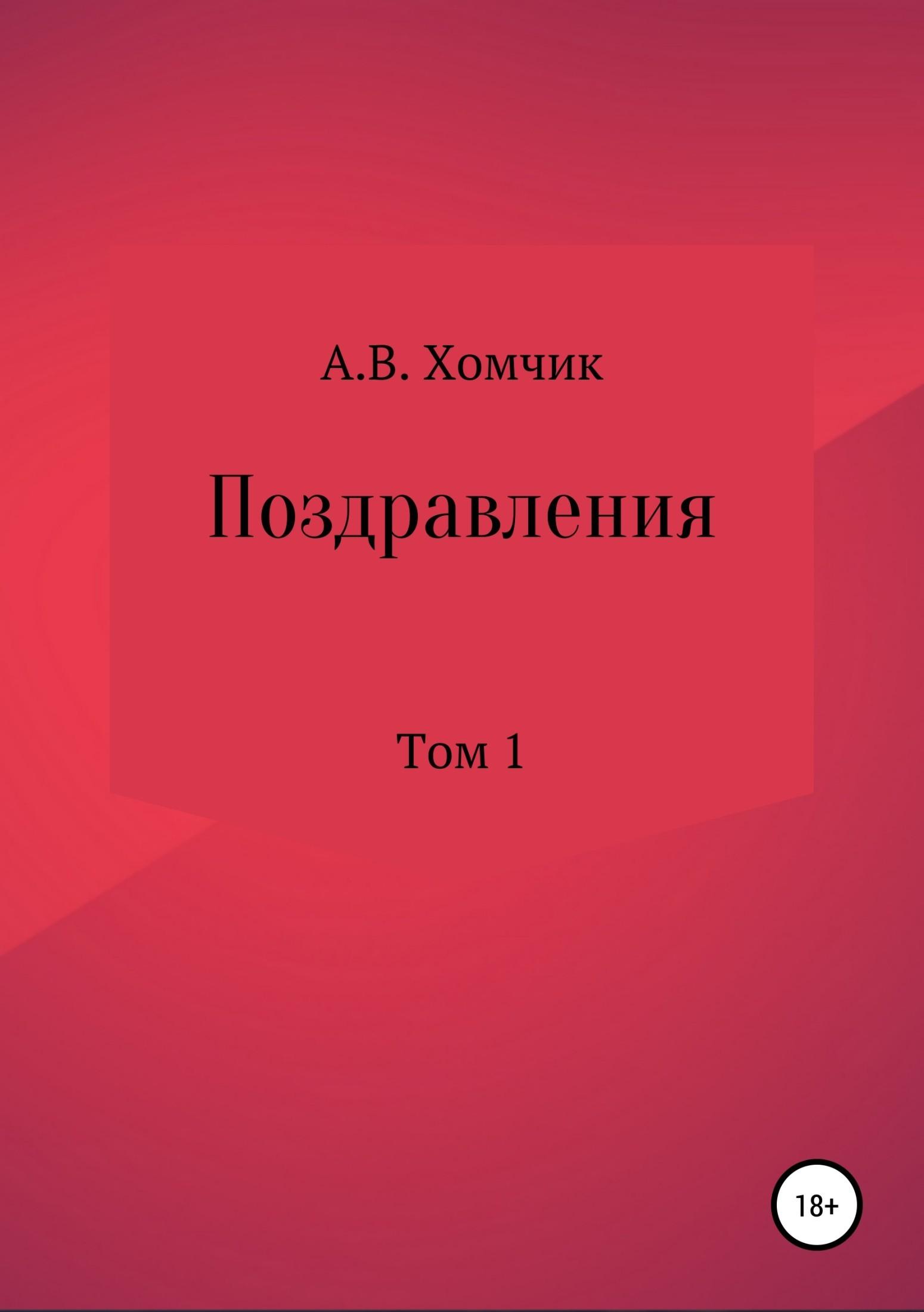 Александр Хомчик - Поздравления. Том 1