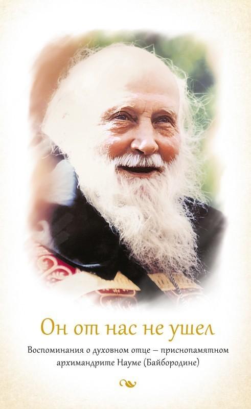 Татьяна Баршай - Он от нас не ушел. Воспоминания о духовном отце – приснопамятном архимандрите Науме (Байбородине)