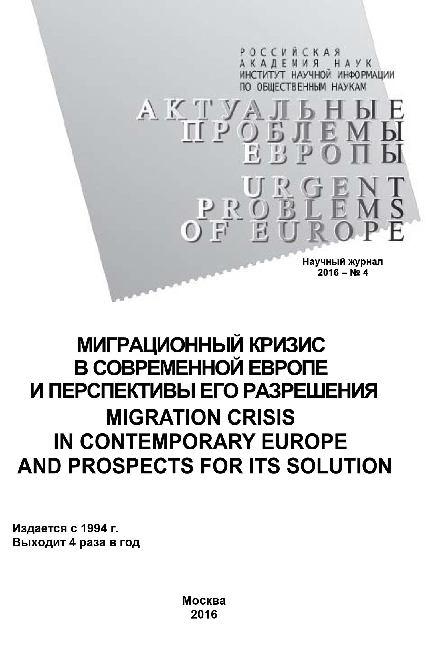 Актуальные проблемы Европы №4 / 2016