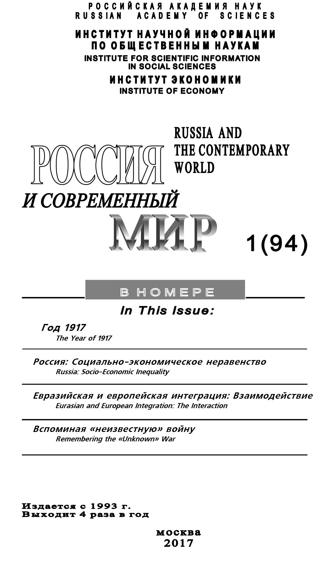 Россия и современный мир №1 / 2017