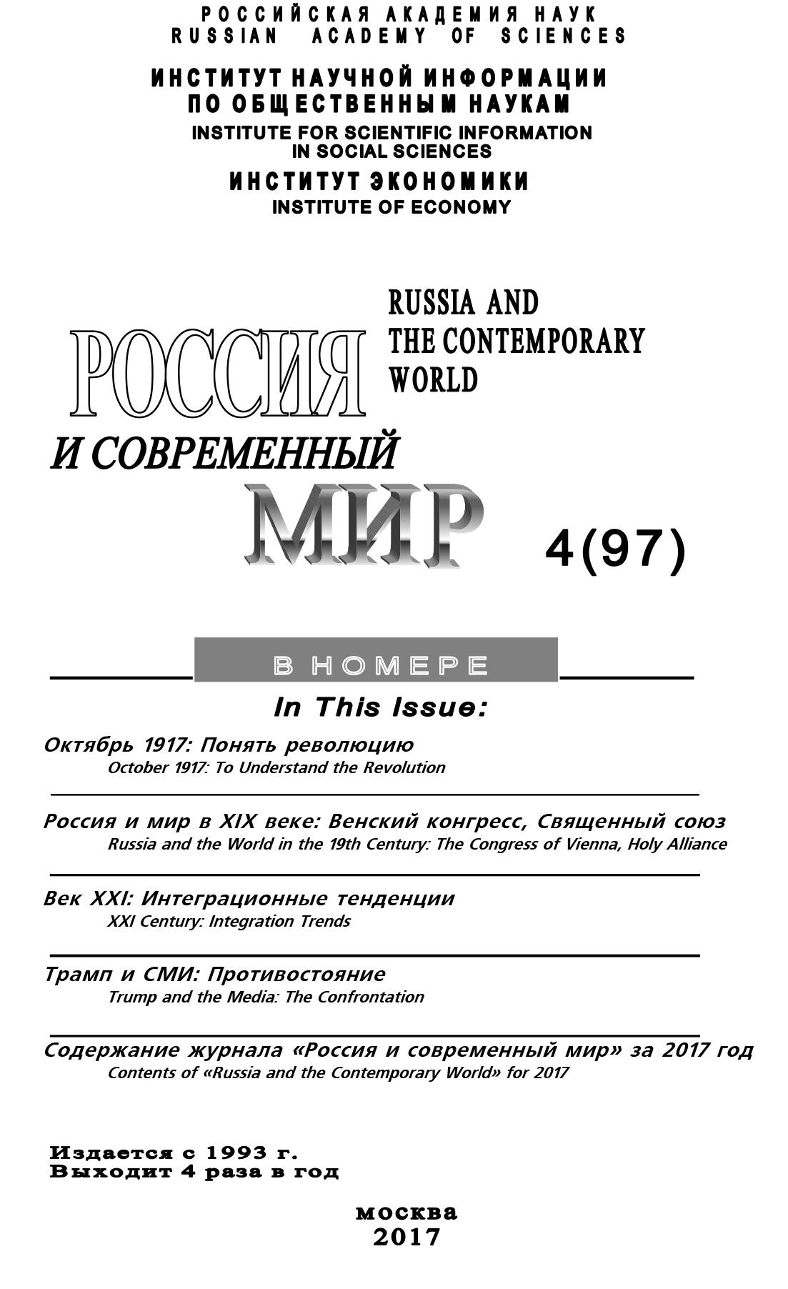 Россия и современный мир №4 / 2017
