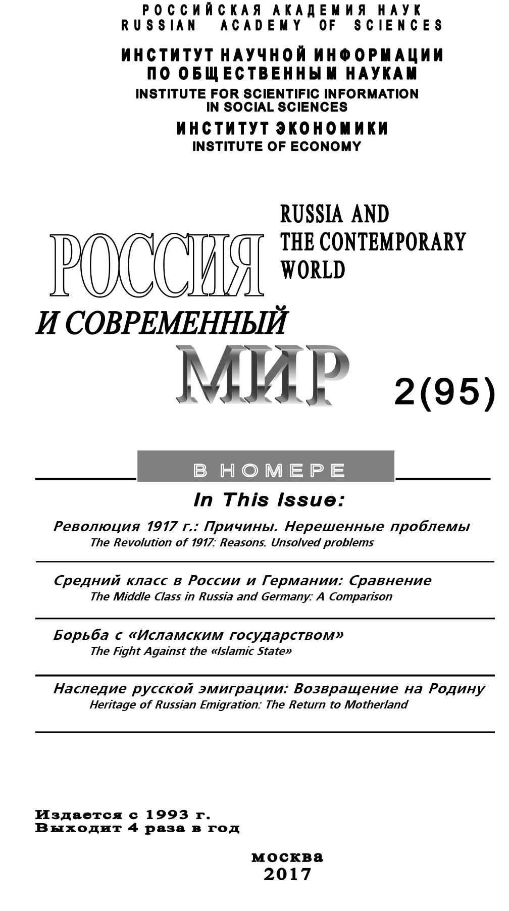 Россия и современный мир №2 / 2017